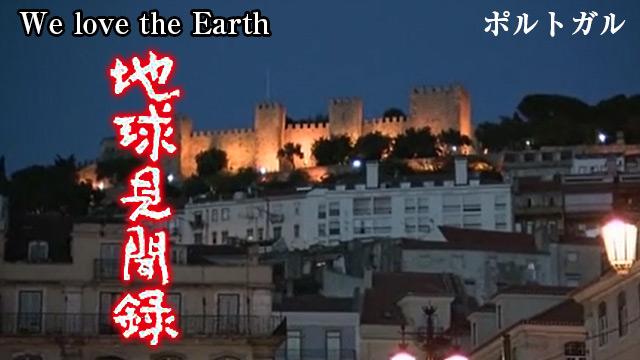 地球見聞録 ポルトガル