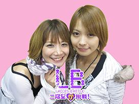 レディースバトル~二階堂が挑戦~