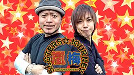 嵐・梅屋のスロッターズ☆ジャーニー