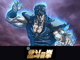 真救世主伝説 北斗の拳 5部作