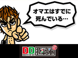 DD北斗之拳