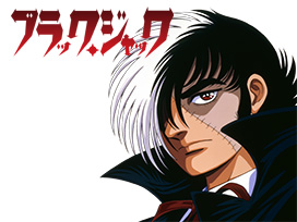 ブラック・ジャック(OVA)