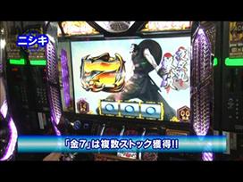 #9 パチスロ北斗の拳 転生の章/バジリスク~甲賀忍法帖~Ⅱ