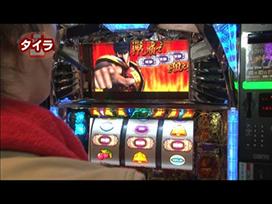 #10 パチスロ北斗の拳 転生の章/バジリスク~甲賀忍法帖~Ⅱ