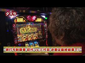#44 パチスロ モンキーターンⅡ/アナザーゴッドハーデス~奪われたZEUS ver.~