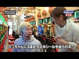 #5 CR牙狼 金色になれ/ぱちんこCR北斗の拳6 拳王/CRモンキーターン 誰よりも速く!