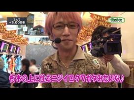 #6 CR牙狼 金色になれ/ぱちんこCR北斗の拳6 拳王/CRモンキーターン 誰よりも速く!
