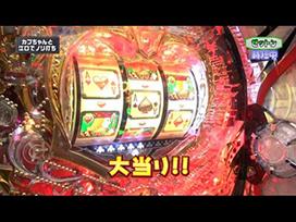#7 CRフィーバークイーン/CRぱちんこ新鬼武者/スーパービンゴネオ/ぱちんこCR北斗の拳6 拳王