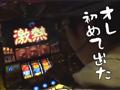 #58 ミリオンゴッド -神々の系譜- ZEUS Ver.