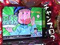 #132 みどりのマキバオー届け!!日本一のゴールへ!!/パチスロ蒼天の拳2
