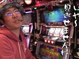 #218 リノ/パチスロ百花繚乱サムライガールズ/ゲッターマウス/南国物語