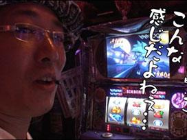 #237 パチスロ北斗の拳 強敵/忍魂弐~烈火ノ章~