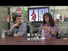 #161 濱マモル(前編)