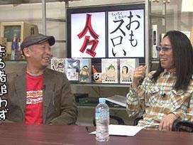 #231 ホール&大津(後編)