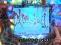 #168 CR北斗の拳5 覇者/CR地獄少女