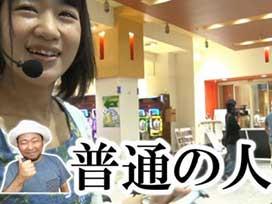 #274 CR真・花の慶次/CR麻雀物語2~めざせ!雀ドル決定戦!~