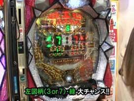 #302 CRビッグドリーム~神撃/ぱちんこCR北斗の拳6 拳王