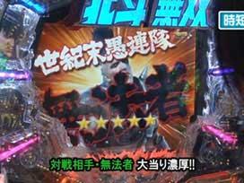 #351 ぱちんこCR真・北斗無双/CR天下一閃4500