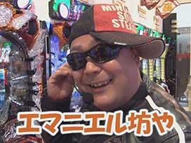 #370 ぱちんこCR真・北斗無双/CR天下一閃4500