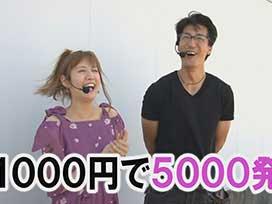 #383 CRぱちんこ GANTZ/CRスーパー海物語IN沖縄4/CRFクィーンⅡ DX