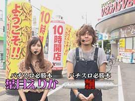 #59 ハナビ/SLOT魔法少女まどか☆マギカ/ハイパーリノ