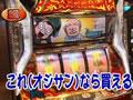 #369 押忍!!豪炎高校應援團/アイムジャグラーAPEX/ニューパルサーSP