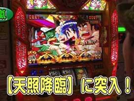 #468 やじきた道中記乙/パチスロ蒼天の拳2/パチスロ バーチャファイター