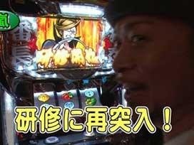 #478 押忍!サラリーマン番長/パチスロ蒼天の拳2
