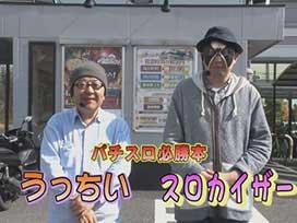 #612 押忍!番長3/SLOT魔法少女まどか☆マギカ2/パチスロ黄門ちゃま喝