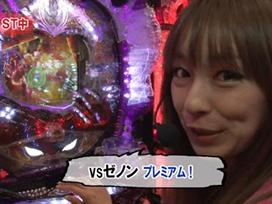 シーズン7 #12 CRデビルマン 覚醒/CR絶狼/CR X-FILES 宇宙人帰還計画!