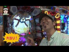 シーズン8 #6 CRヤッターマン/CRぱちんこトランスフォーマー/CR大海物語3スペシャル