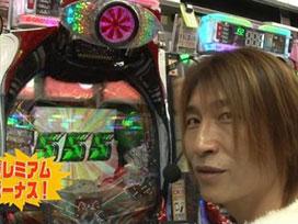 シーズン9 #9 CR牙狼 魔戒ノ花/CRぱちんこ仮面ライダー フルスロットル