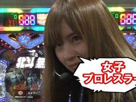 シーズン11 #5 ぱちんこCR真・北斗無双
