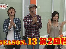 シーズン13 #3 CRスーパー海物語M55X3/CRF.スター・ウォーズYR/CRスーパー海物語 IN JAPAN with 桃太郎電鉄