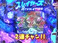 #88 CRぱちんこ仮面ライダーV3/CRフィーバースレイヤーズREVOLUTION/CR牙狼 FINAL