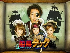 海賊王船長タック