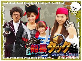 海賊王船長タック season.2