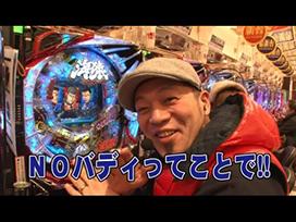 #2 CRルパン三世~消されたルパン~/CRフィーバー海猿/CRぱちんこRio -Rainbow Road-/CRスーパー海物語IN沖縄3