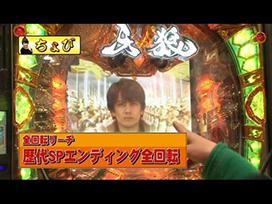 #3 CRルパン三世~消されたルパン~/CR牙狼 FINAL/CR海物語アクア