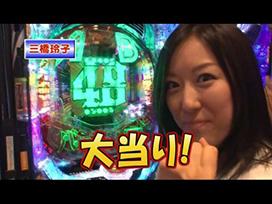 #12 CRぱちんこAKB48 バラの儀式/CR牙狼 金色になれ/CRフィーバー涼宮ハルヒの憂鬱