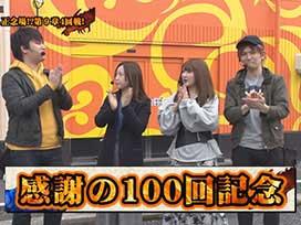 #100 CRうしおととら/CR FAIRY TAIL/CRF戦姫絶唱シンフォギア