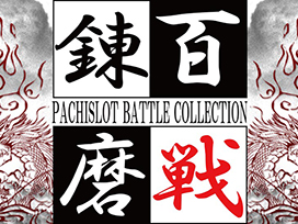 百戦錬磨PACHISLOT BATTLE COLLECTION