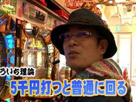 #5 楽園パチンコCRおしおきピラミッ伝with丸高愛実/CRX‐FILES/CR牙狼FINAL‐XX