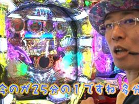 #85 パチスロ北斗の拳 強敵/CRビッグドリーム~神撃/CRロトパチ