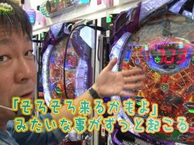 #89 ぱちんこCR北斗の拳6天翔百裂/CR牙狼 魔戒ノ花/CR J-RUSH3/CR聖闘士星矢-BEYOND THE LIMIT-