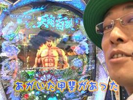 #90 ぱちんこCR北斗の拳6天翔百裂/CR J-RUSH3/CR聖闘士星矢-BEYOND THE LIMIT-