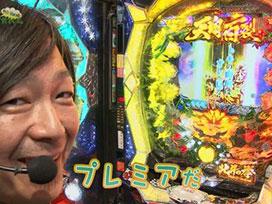 #164 押忍!番長3/ぱちんこCR北斗の拳6天翔百裂