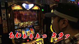 #32 『愛の業対決!』の後半戦!!