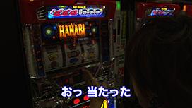 """#90 「出玉対決」後半戦 """"不運""""と""""踊""""ちゃったのは!?"""