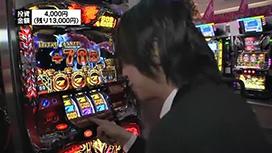 #3 シン太郎3回目のホール出勤、連敗脱出なるか!?